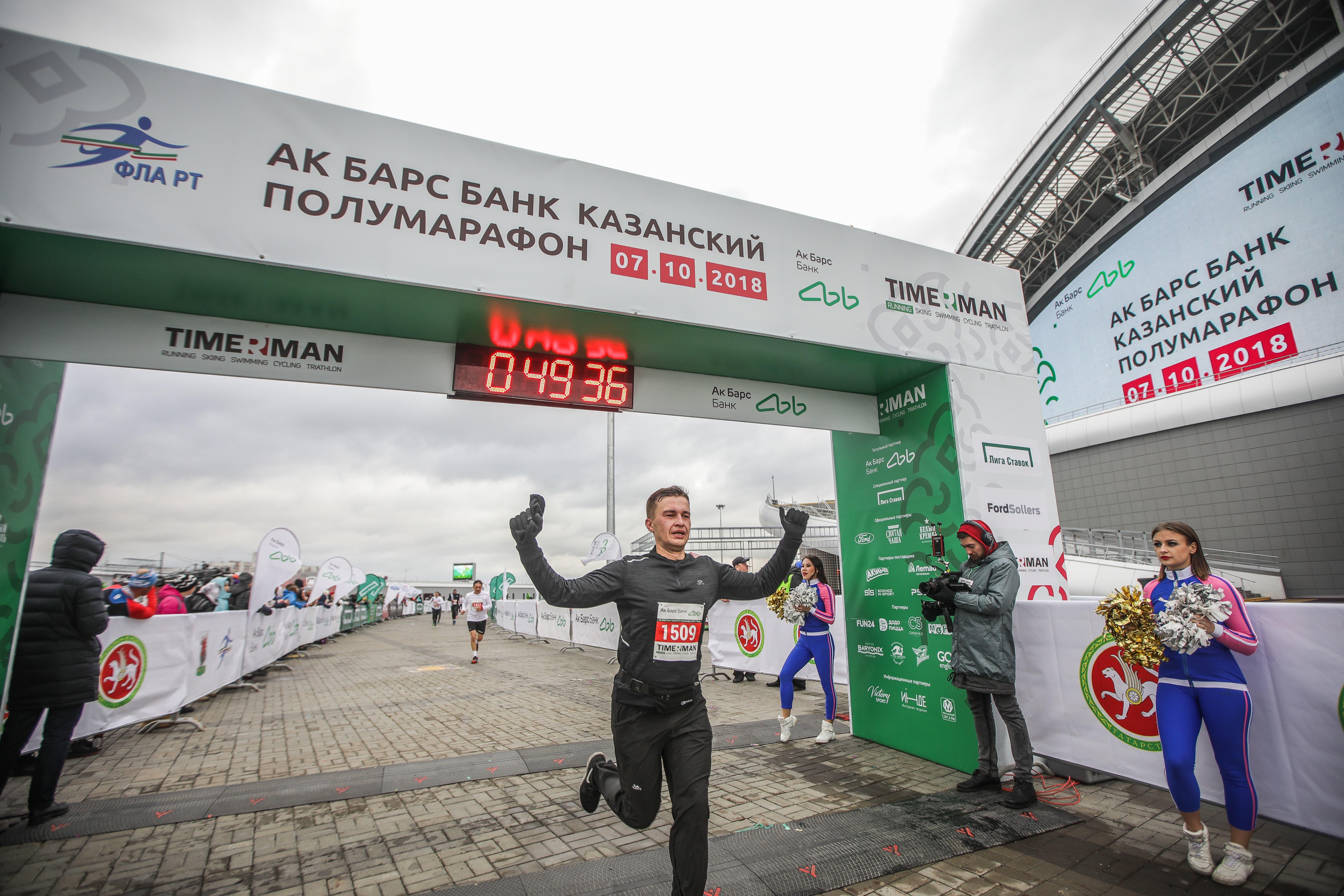 AK BARS Bank Kazan national half marathon, Kazan (04.10 ...